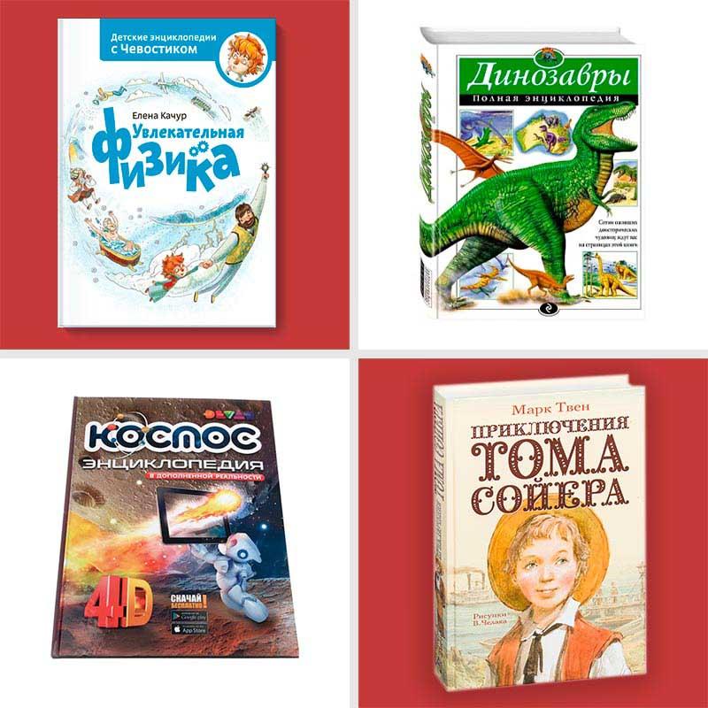 Книги для мальчика 6 лет