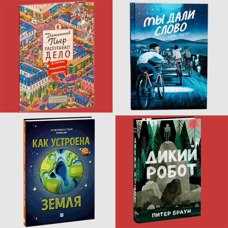 Книги для мальчика 7 лет